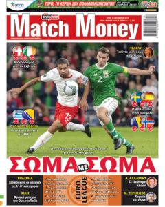 Match Money 1654