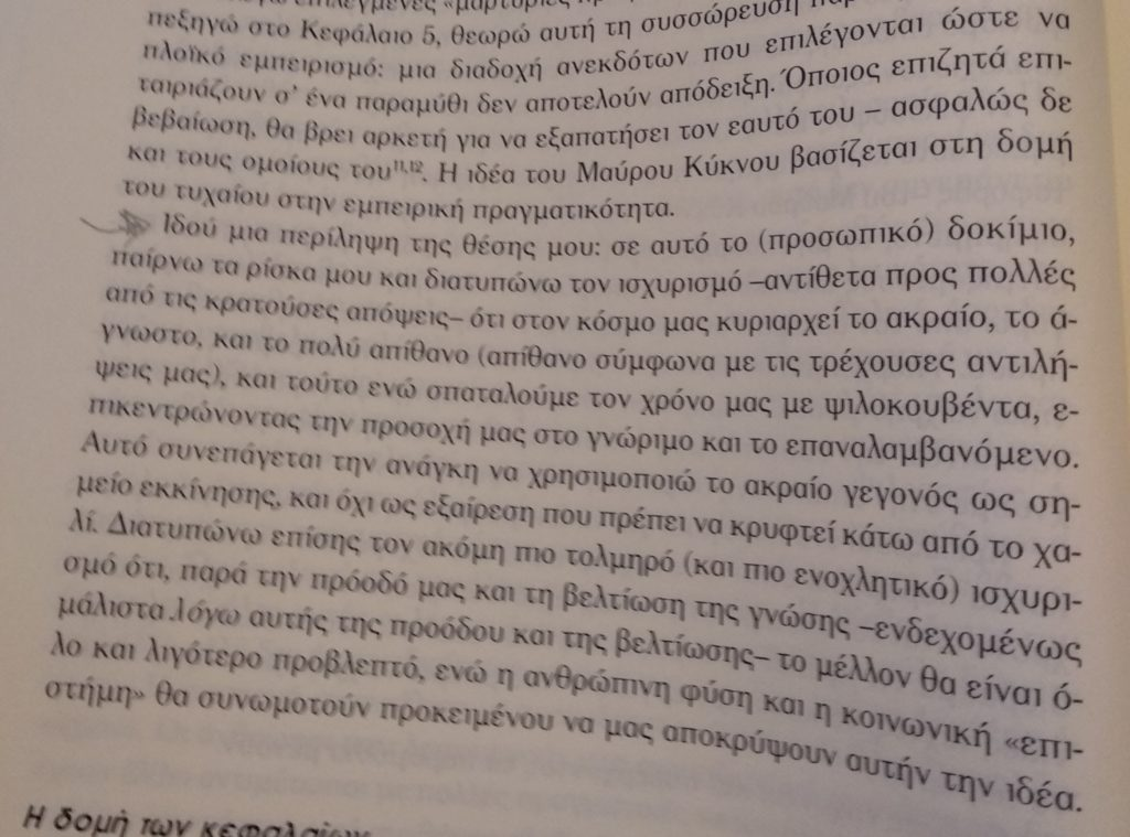 Βιβλία για στοίχημα - Ο Μαύρος Κύκνος - Νασίμ Ταλέμπ