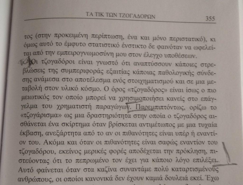 Βιβλία για στοίχημα - Στην πλάνη του τυχαίου - Νασίμ Ταλέμπ
