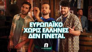 novibet Ευρωπαϊκό